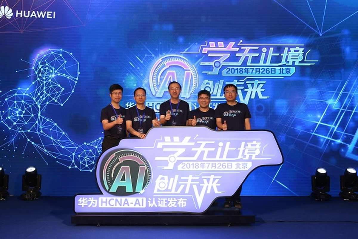The HCNA-AI certification programme is announced at Huawei's AI conference